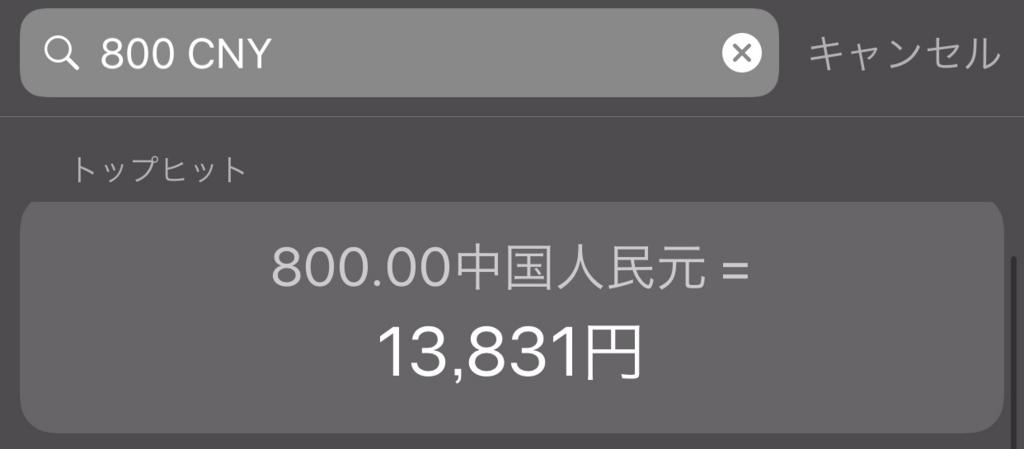 f:id:umu_umai_ojisan:20180523180852j:plain