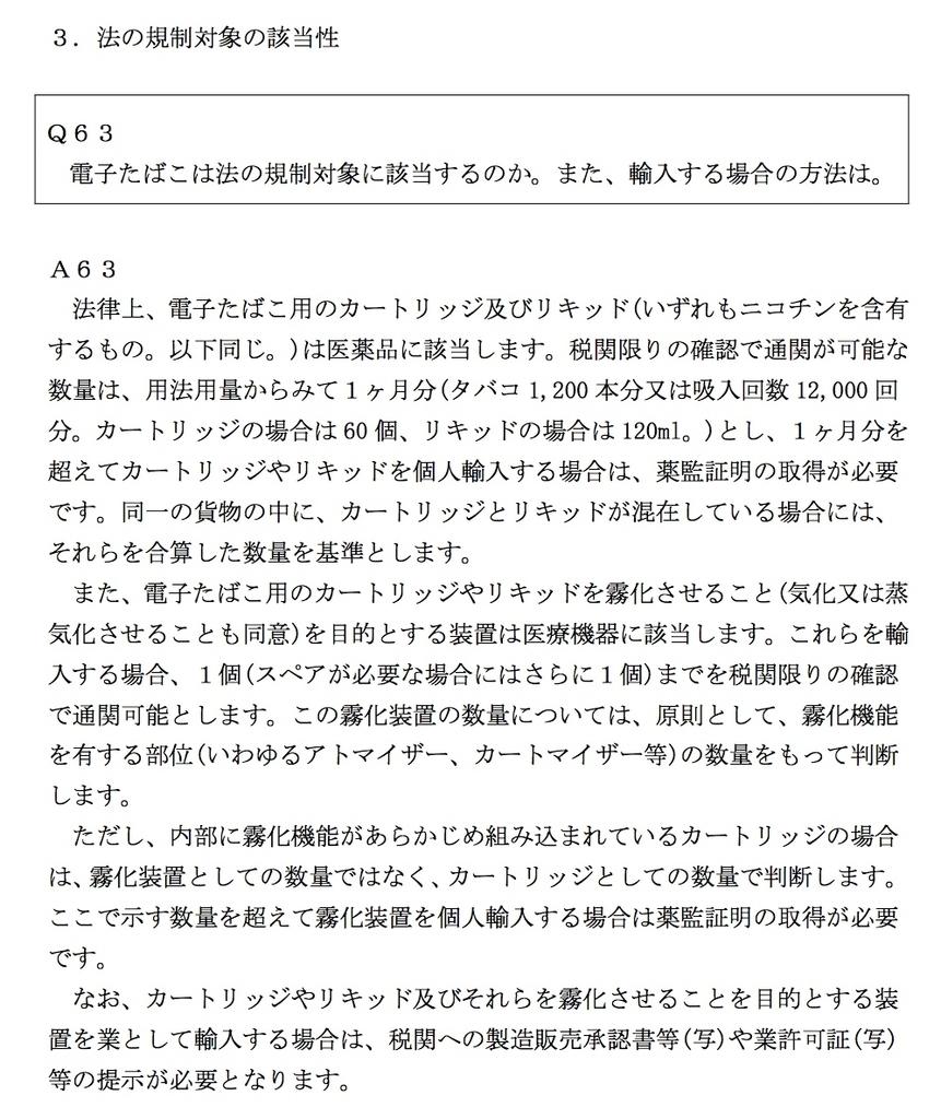 f:id:umu_umai_ojisan:20181218181447j:plain