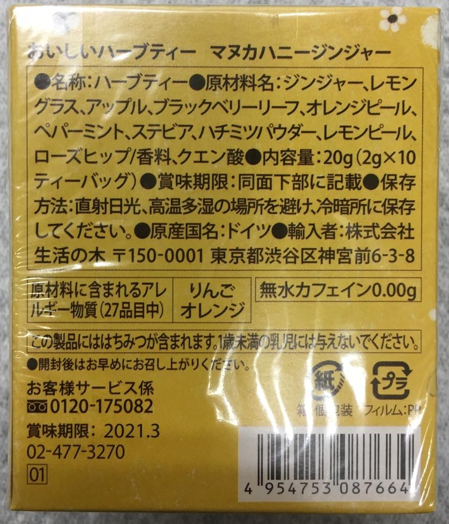f:id:umu_umai_ojisan:20190117184642j:plain
