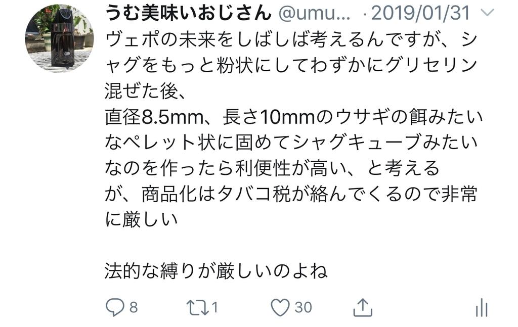 f:id:umu_umai_ojisan:20190207133336j:plain