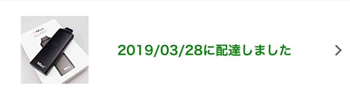 f:id:umu_umai_ojisan:20190328161653j:plain