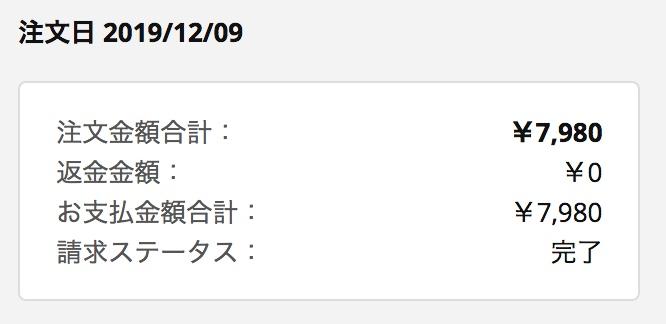 f:id:umu_umai_ojisan:20191212172545j:plain