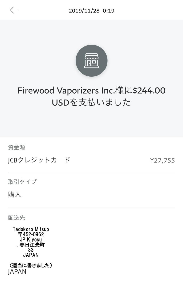 f:id:umu_umai_ojisan:20200102105845j:plain