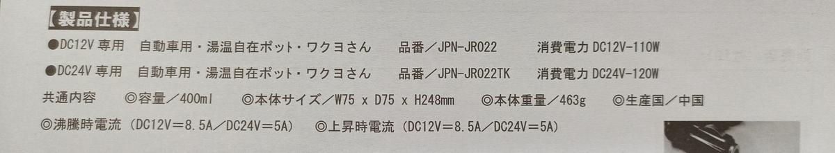 f:id:umu_umai_ojisan:20200929161835j:plain