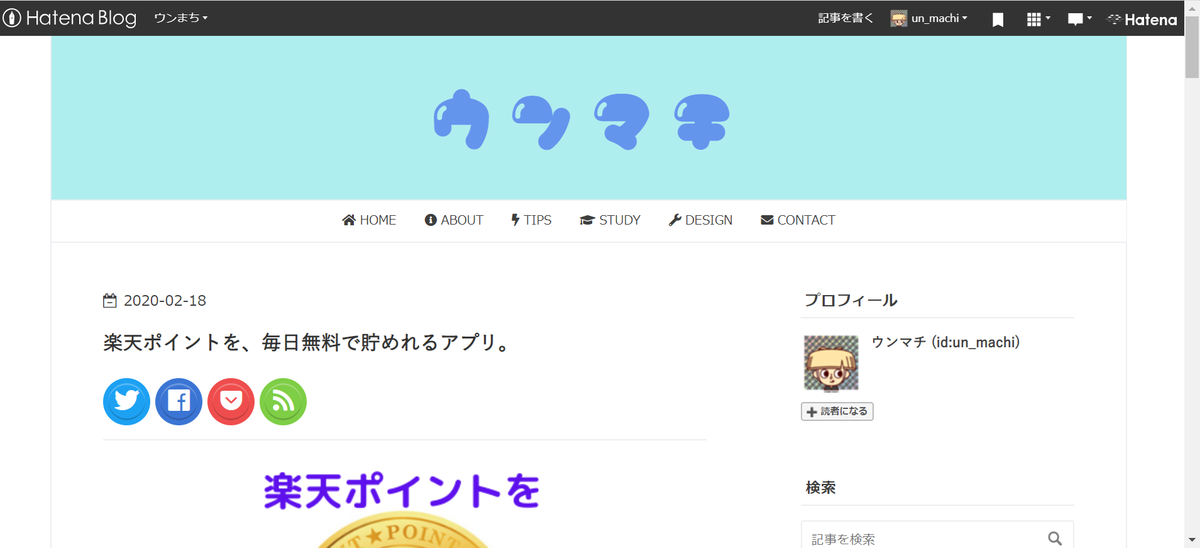 f:id:un_machi:20200220114238p:plain