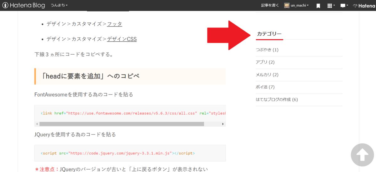 f:id:un_machi:20200306112443p:plain