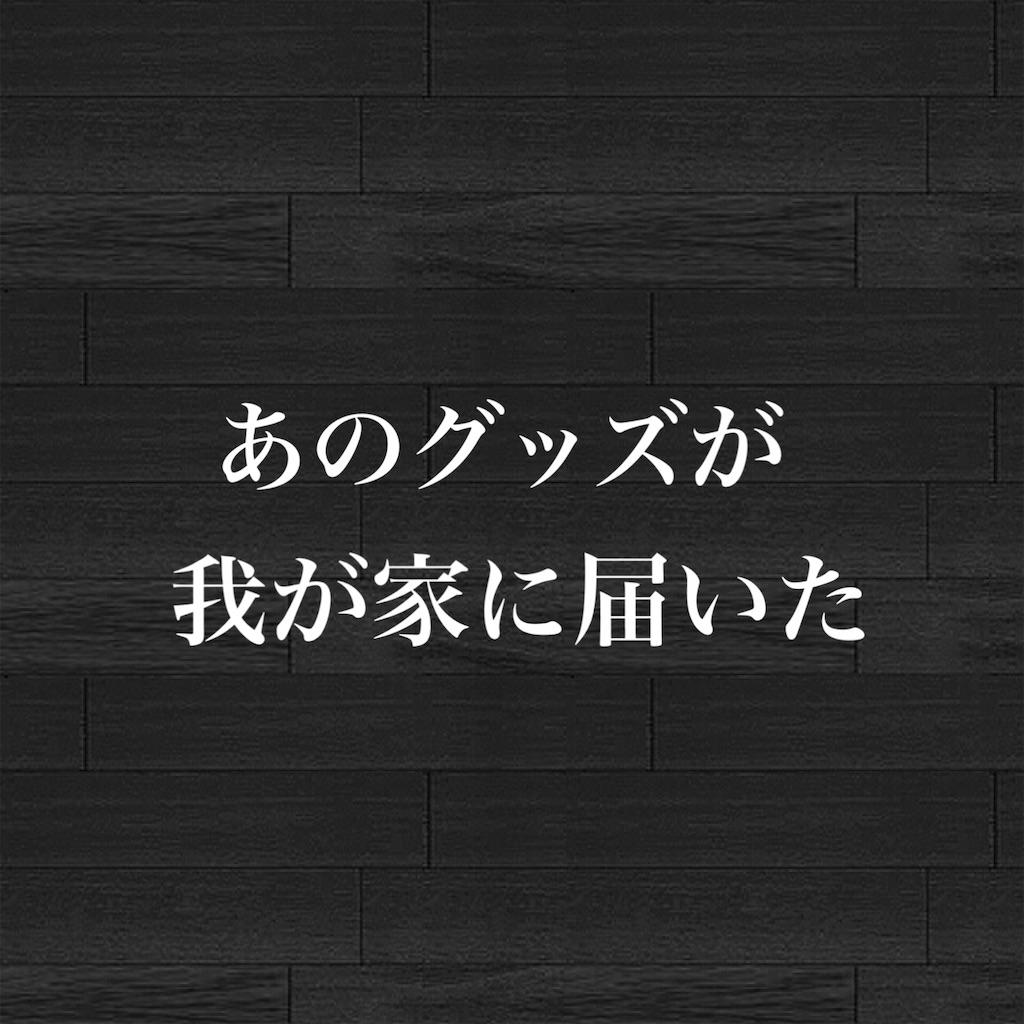 f:id:una44y:20190326161524j:image