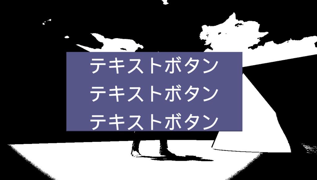 f:id:una_unagi:20170419215208p:plain