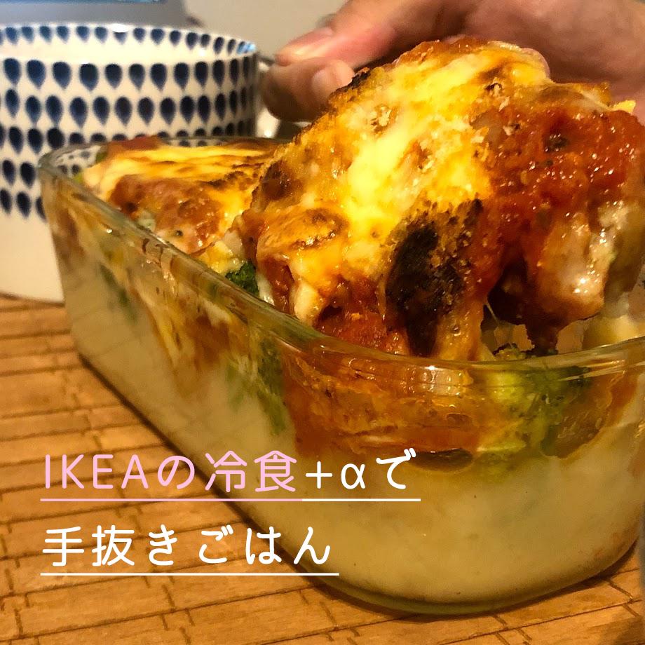 IKEAの冷食+αで手抜きご飯_サムネイル