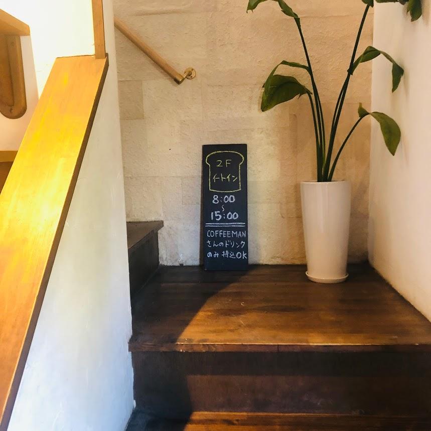 マツパンイートインへの階段