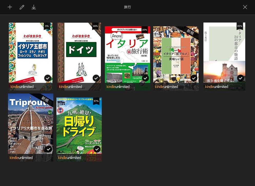 Kindleのライブラリ(旅行)