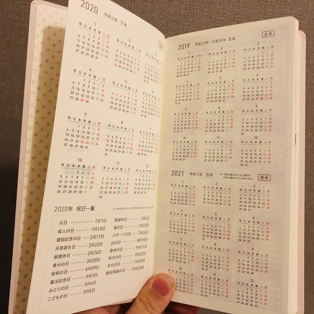 ほぼ日手帳weekMEGA年間カレンダー
