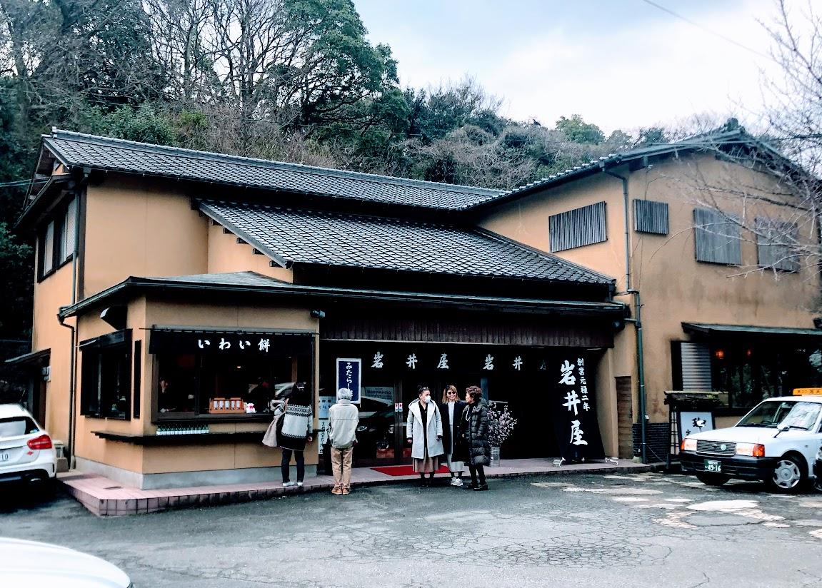 愛宕神社 岩井屋
