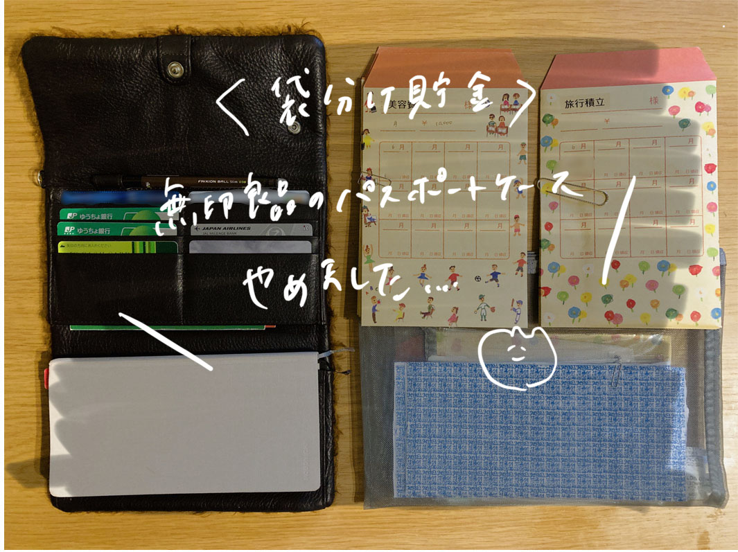 袋分け貯金 無印のパスポートケースやめました