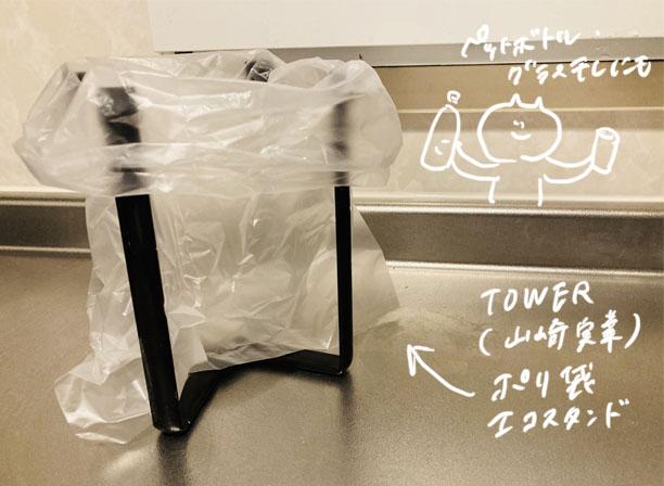 生ゴミ処理 towerのゴミ袋スタンド