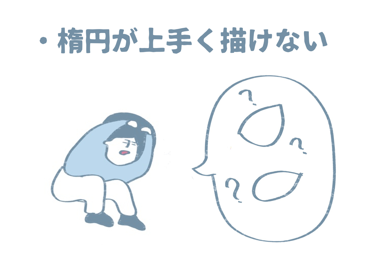 デッサンの悩み:楕円が上手く描けない