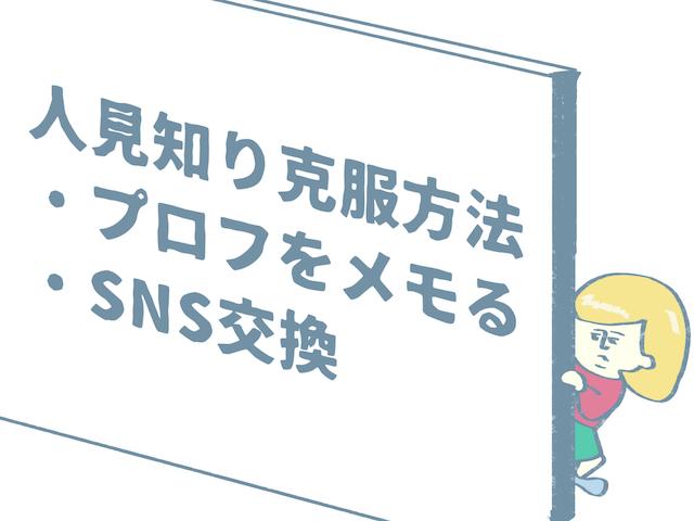 人見知り克服方法:プロフィールをメモする、SNSを交換する
