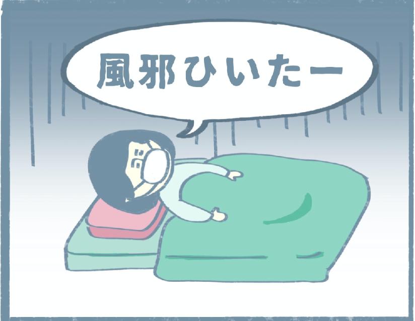 よく風邪をひきます