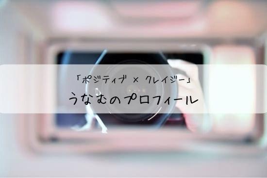 f:id:unamushi:20190212015610j:plain