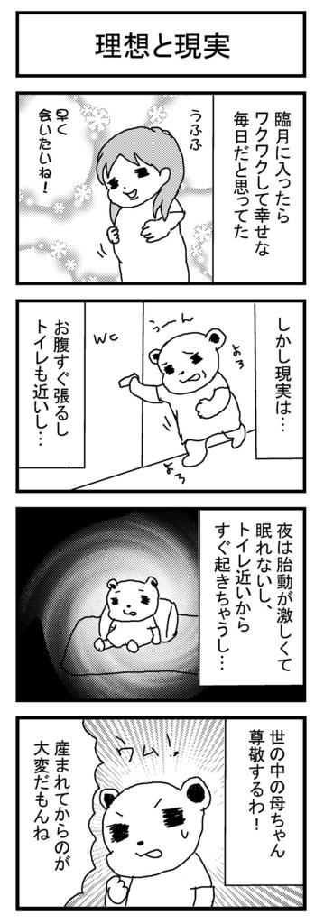 f:id:unaqchan:20161012003511j:plain