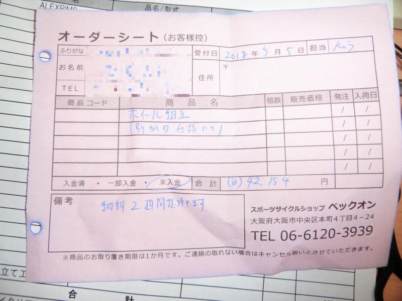 f:id:underbar_shusai:20180505230205j:plain