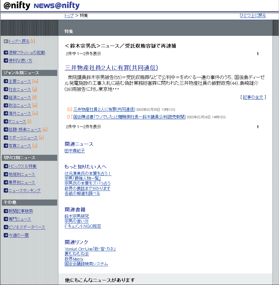 f:id:underdefinition:20090531221231j:image:w240:right