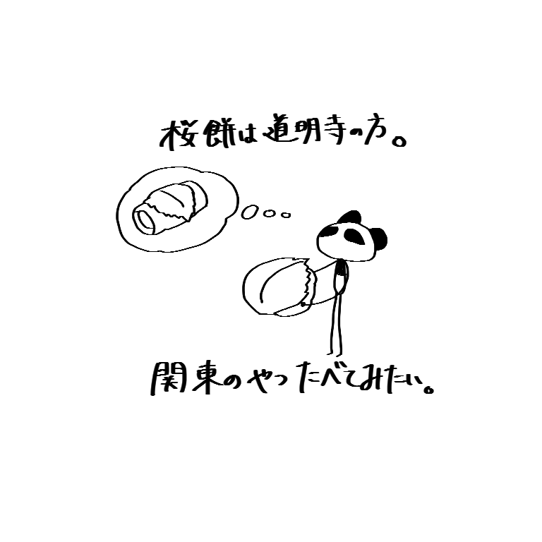 f:id:undergroundpanda:20210421182922p:plain