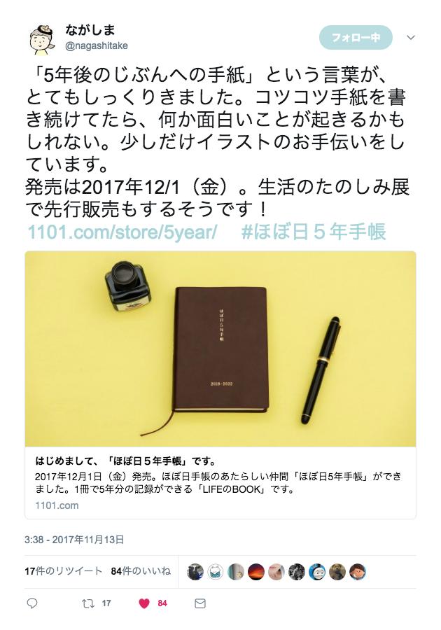 f:id:undy-yuu:20171113224334p:plain