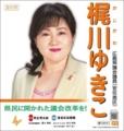 民主党の広島県議会議員・梶川ゆきこ