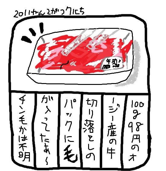 20110207230837