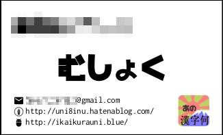 f:id:uni8inu:20161028143017p:plain