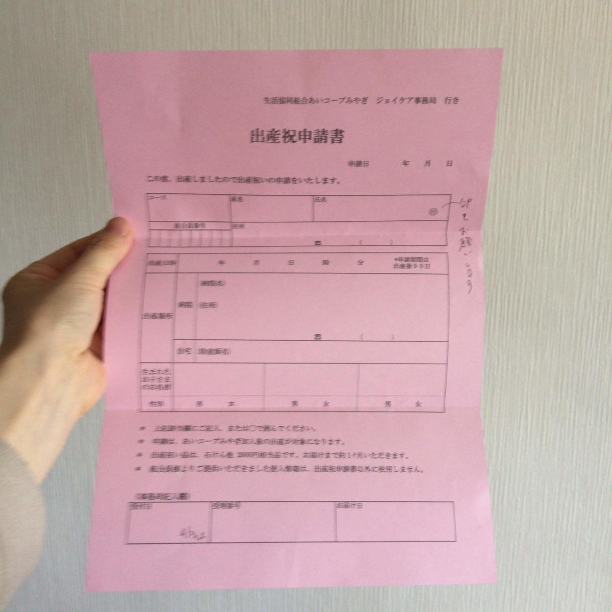 出産祝い申請書