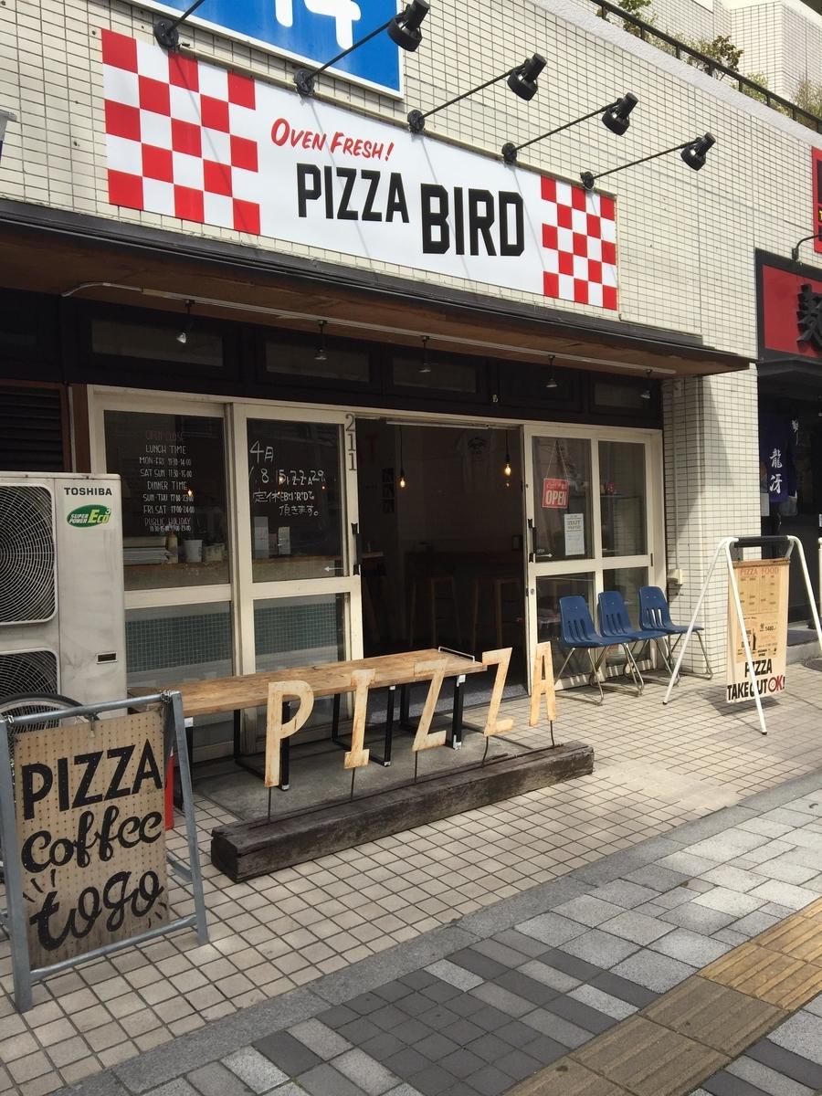 PIZZA&CAFE BIRD