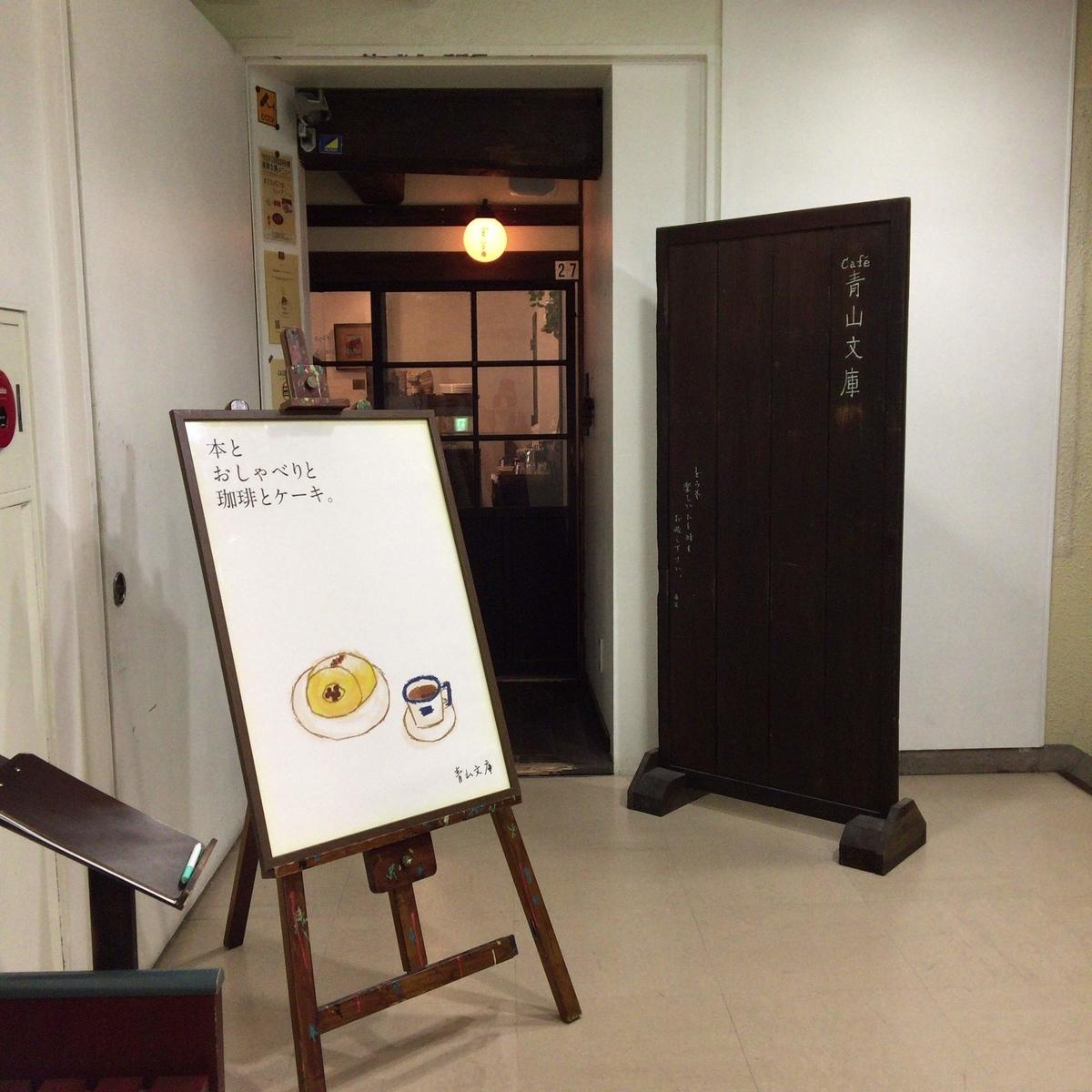 cafe 青山文庫入り口
