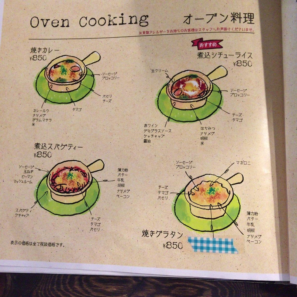 オーブン料理メニュー