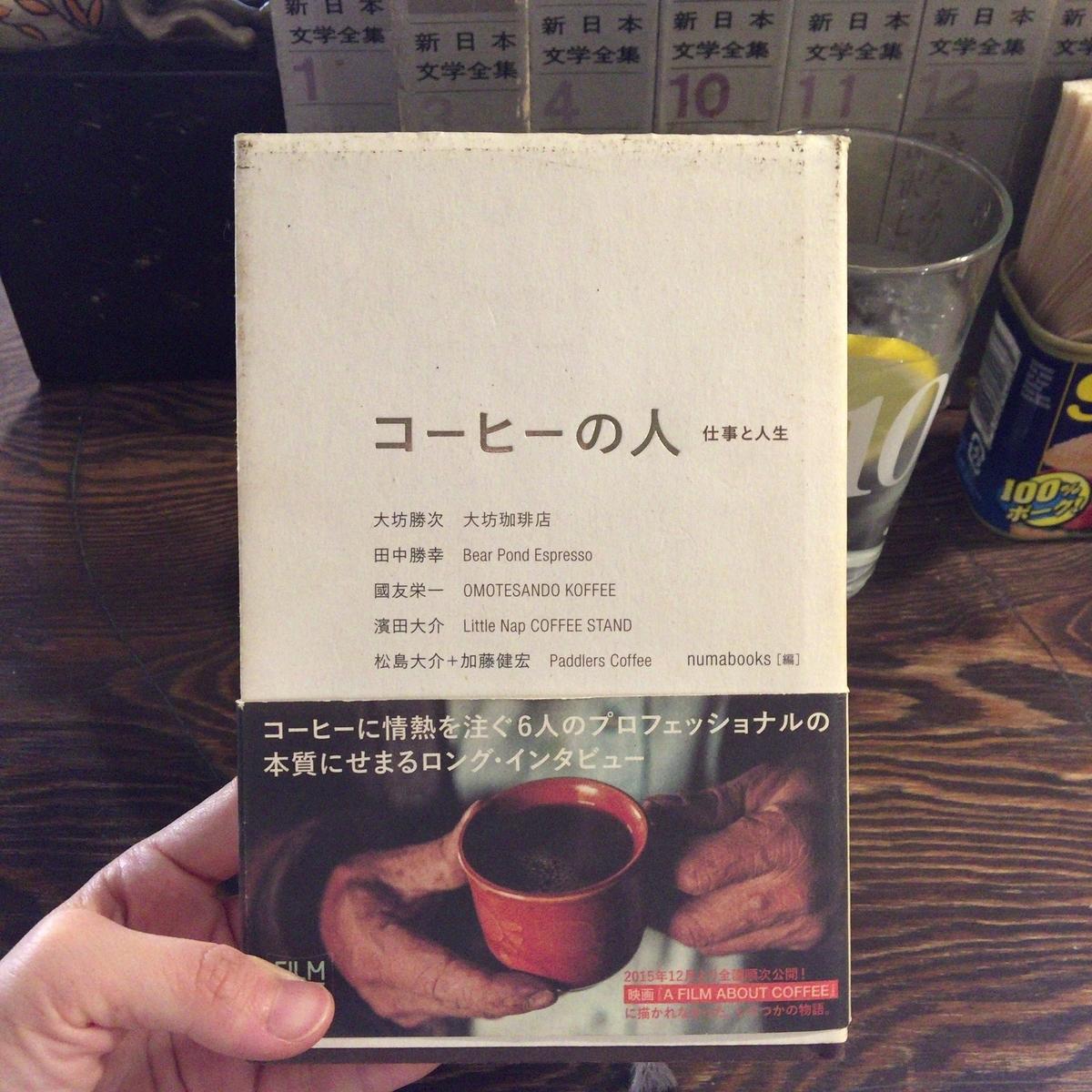 今日の本はこれ