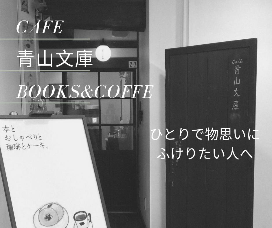 CAFE青山文庫