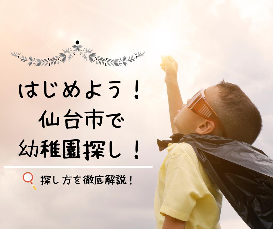 はじめよう!仙台市で幼稚園探し!