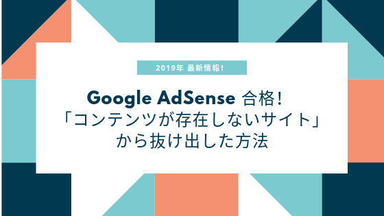Google AdSense合格!コンテンツが存在しないサイトから抜け出した方法