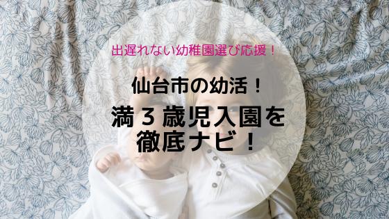 満3歳児入園事情をナビ!