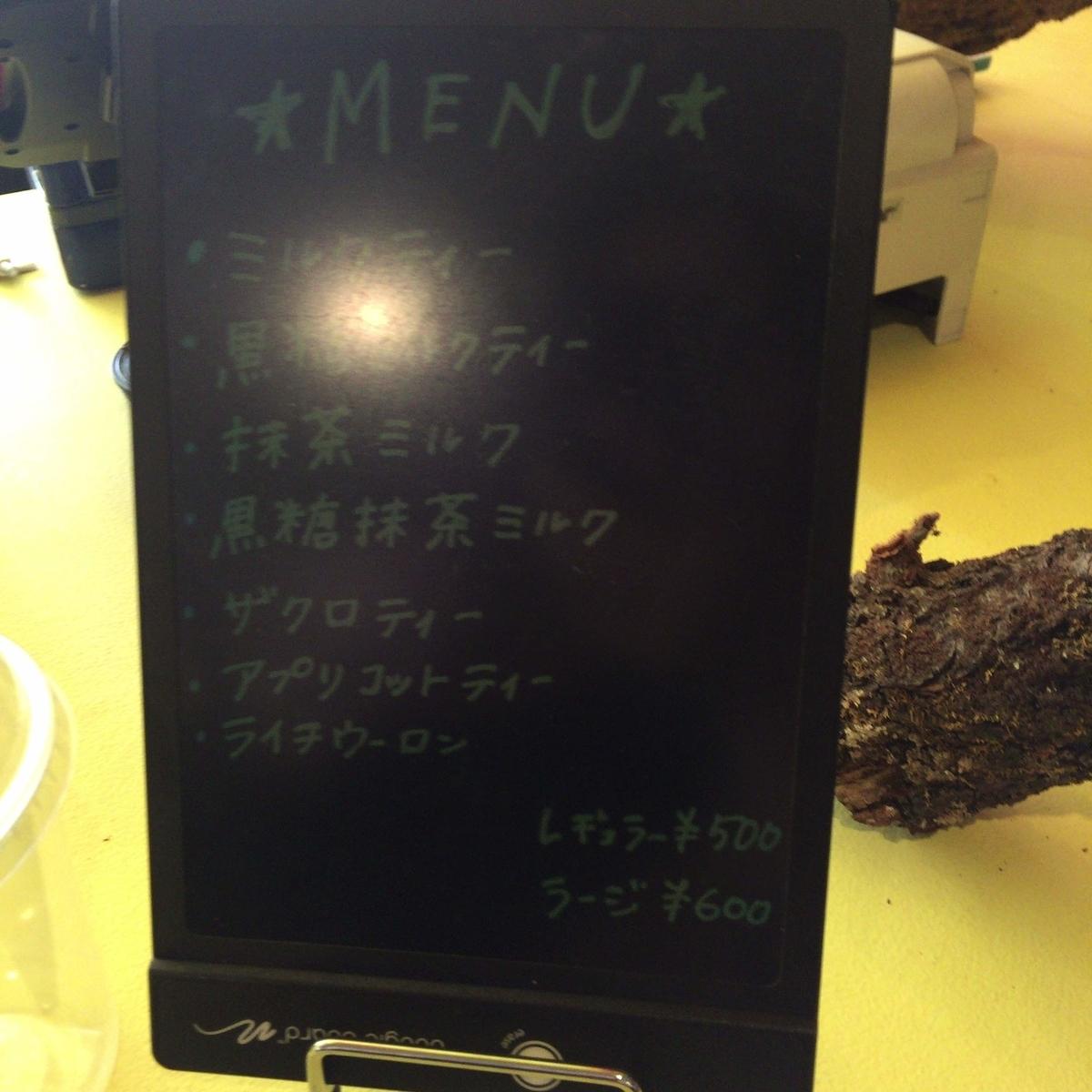 四千茶 メニュー