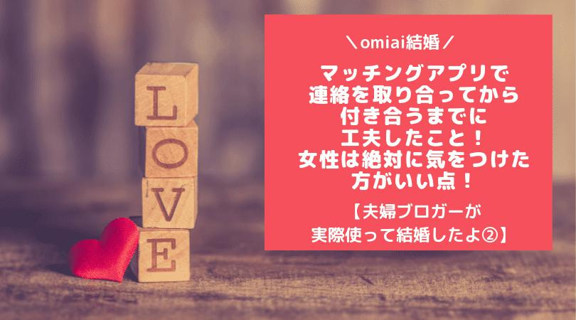 マッチングアプリで婚活するならomiai!良い出会いがあります!