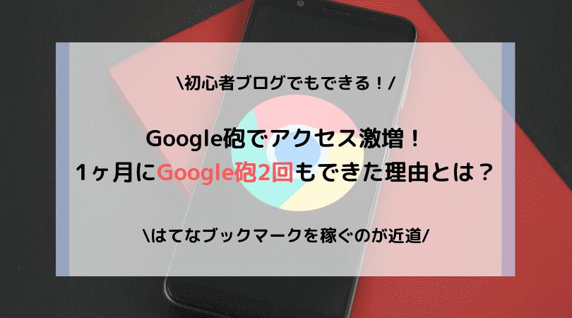 アクセスアップを目指すならGoogle砲!