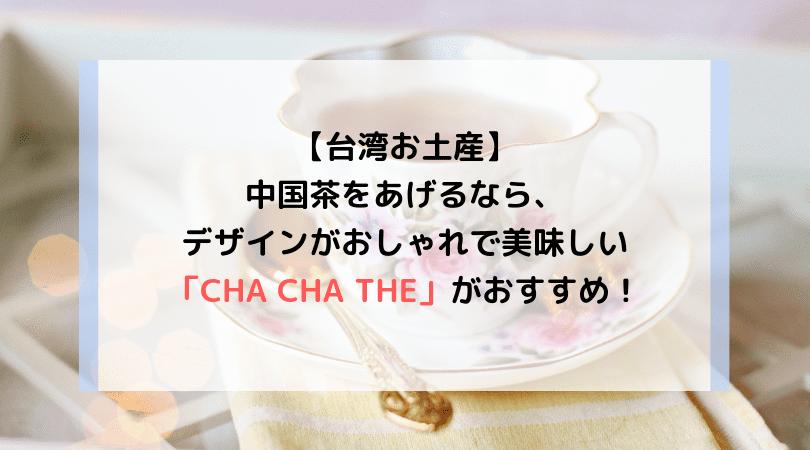 台湾のお土産を選ぶなら「CHA CHA
