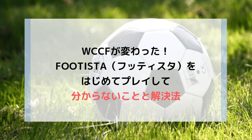 WCCFが変わった!FOOTISTA(フッティスタ)をはじめてプレイして分からないことと解決法