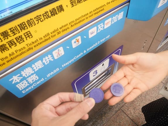 台湾の地下鉄のコイン