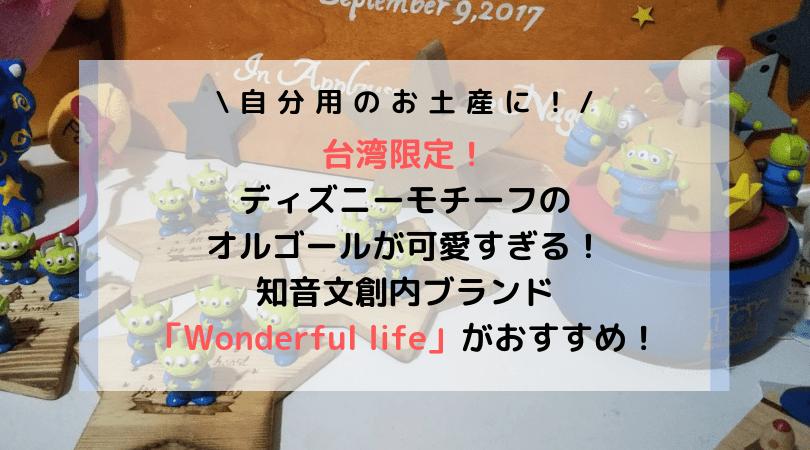 台湾限定!ディズニーモチーフのオルゴールが可愛すぎる!知音文創のWonderful lifeのオルゴールブランドがおすすめ!【自分用のお土産に!】