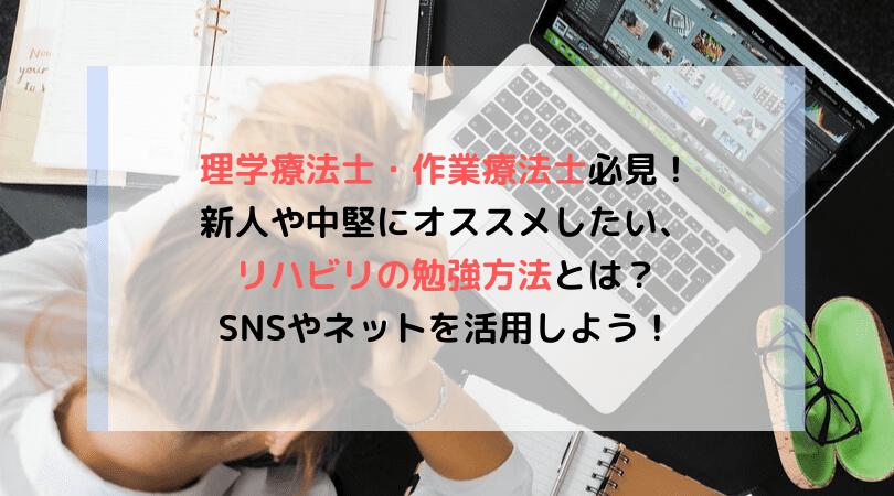 理学療法士や作業療法士がしてほしいSNSでの勉強法!