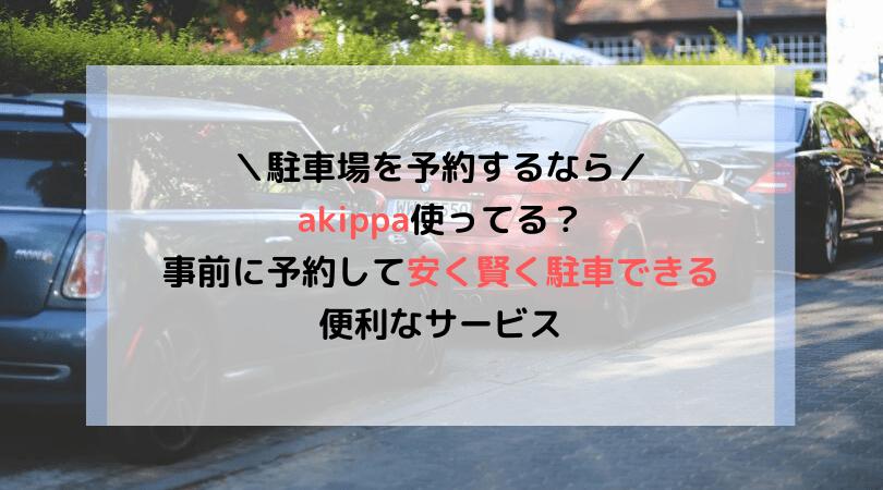 駐車場を予約するならakippa