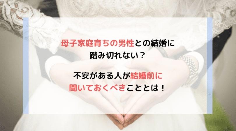 母子家庭育ちの男性との結婚は幸せになれない?結婚する前に聞いておくべきこと